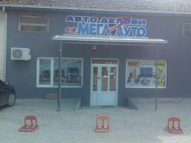 Ново продажно место